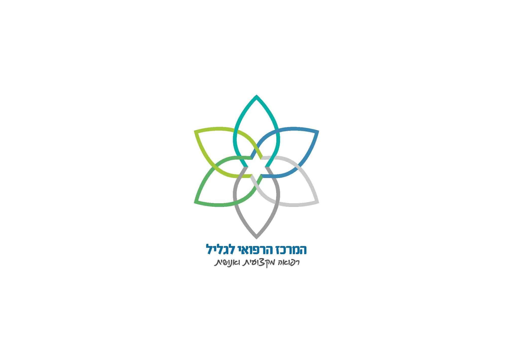MERKAZ_REFUI_GALIL